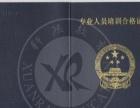 奉贤南桥学习人力资源师考试的培训班轩然教育环城东路