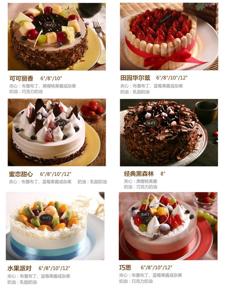 预定订购26家舟山绿姿生日蛋糕同城配送定海普陀沈家门