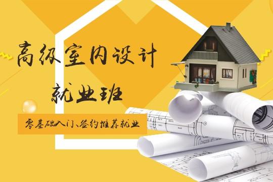 青岛专业室内设计培训学校效果图 软装设计 CAD培训