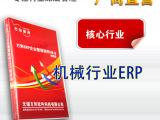 方形-F8 机械ERP软件 正版ERP软件产品 ERP软件公司