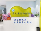 洛阳宠儿康宠物医院滨河南路旗舰店盛大开业,优惠多多