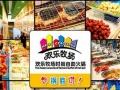 欢乐牧场自助餐厅火锅加盟【官方】官方扶持创业