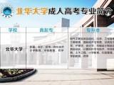 2021吉林省北华大学函授大专本科学历报名