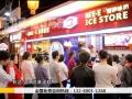 冰淇淋加盟排行,蜜伊冰坊带给你美味和财富!