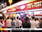 冰淇淋加盟,蜜伊冰坊带给你美味和财富!