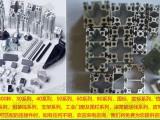 東莞工業4040鋁型材-40鋁型材框架-4040鋁型材工作臺