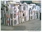 百官回收二手空调,旧空调盖北,崧厦旧空调回收专业上门