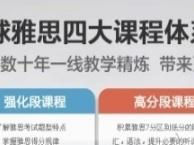 温州环球雅思培训 雅思精品6分直通班 名师小班教学