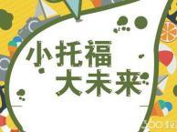 上海最好的托福培训是哪家 黄埔英语培训 口碑好