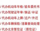 北京代办汽车违章咨询,验车年审,车辆过户提档,违章咨询处理