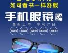 手机眼镜保护视力