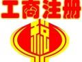 工商注册 代账会计 报税 会计培训