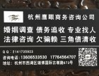 杭州找人寻人 不成功不收费