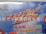 【资费批发】中国联通3G极速卡 资费卡(