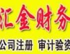 武坤涛 代理记账报税 审计 增资验资