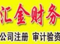 石家庄代理记帐 审计 资产评估 验资--武坤涛