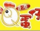 香港QQ蛋仔 诚邀加盟