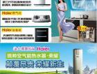 宁远海尔厨房电器,油烟机 燃气灶 消毒柜 空气能 太空能