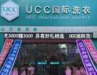 UCC国际洗衣项目详情