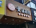 上海名品大汤黄鱼面馆,名品大汤黄鱼面馆加盟多少钱