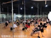 成人零基础舞蹈培训爵士舞 钢管舞 古典舞 肚皮舞包学会