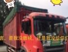 货车出租,货物拼车运输业务。