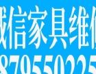 连云港诚信家具维修保养、安装配送、价格优、服务好