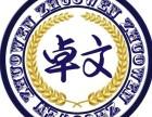南京oracle数据库提升班新街口卓文培训学校