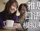 北京大兴实用生活英语培训机构排名,学英语入门要多少钱