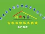 全北京專業住家保姆 月嫂 小時工 護工 家政公司