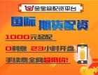 金宝盆配资国际期1000元起配-0利息-轻松开户-免费加盟!