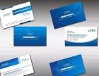 折页宣传单印刷 公司画册印刷 公司名片印刷