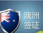 保定代办澳大利亚旅游签证
