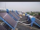 安装.维修太阳能.热水器.空调.净水器.煤气灶