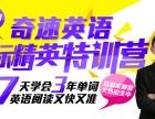 奇速英语郑州国际会展大放光彩 首签百校万人同课双师课堂