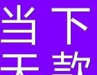 东莞小额贷款:工薪贷,生意贷,保单贷,车房抵押贷