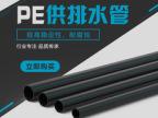 许昌优良的PE供排水管-郑州PE给水管厂家