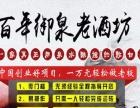 【百年御泉老酒坊】加盟官网/加盟费用/散酒代理