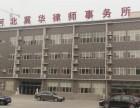 石家庄哪的律师好-律师事务所好-河北冀华律师事务所