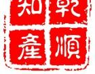 北京乾顺知识产权代理有限公司办理高新技术企业认定