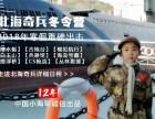 2018白城冬令营中国小海军北海奇兵
