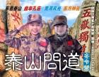 沈阳游学冬令营中国小海军泰山问道