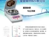 石油行业必备/MB23红外线水分测定仪奥豪斯价格