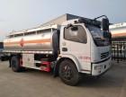 急售国五全新东风8吨油罐车手续齐全价格便宜