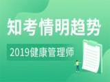 上海健康管理师培训哪里有,执业药师培训多少钱
