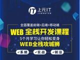 杭州web前端开发杭州培训机构