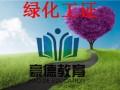 深圳中级绿化工证怎么办,绿化工怎么报名罗湖哪里能办?