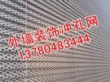 外墙装饰板-外墙冲孔板-奥迪外墙装饰冲孔铝板造型颇具亮点