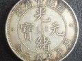 古钱币光绪元宝鉴定评估交易流程欢迎电联