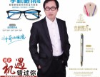 青海省爱大爱防蓝光手机眼镜 小学生可以使用 ,微商学院